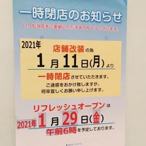 【閉店】ファミリーマートJR宮崎駅店が店舗改装のため1/11から一時閉店するよ