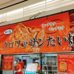 【開店】ザ・クロワッサンたい焼きがイオンモール宮崎にオープンしている