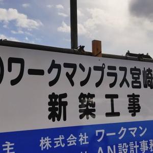 宮崎市で店舗建設中の所をいろいろ見てきた(ワークマン、ダイレックス、マルイチ、マルハン)
