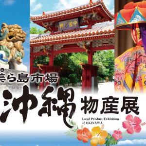 イオンモール宮崎で沖縄物産展 美ら島市場が開催されているよ