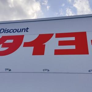 【開店】Discountタイヨー清武店がオープンしている