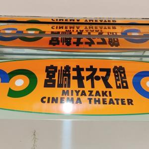 【移転】宮崎キネマ館が4月にカリーノ宮崎駐車場TRUNKに移転するって