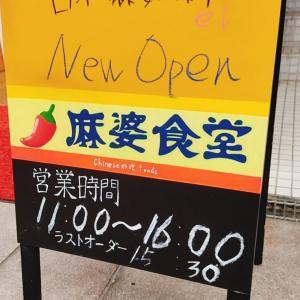 【開店】中国料理の麻婆食堂が橘通東3丁目にオープンしている