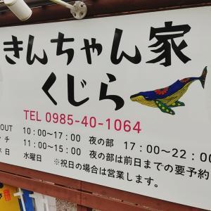 【開店】レストラン「きんちゃん家くじら」が宮崎市内海にオープンしている
