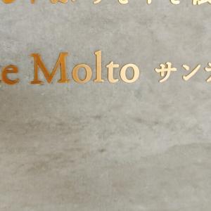 【開店】イタリア料理のSante・Molto(サンテモルト)がオープンしてる