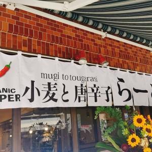 【開店】ラーメン屋さんの「小麦と唐辛子」がオープンしている