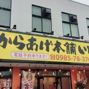 【開店】元祖からあげ本舗いちばん 宮崎本店がオープンしたよ