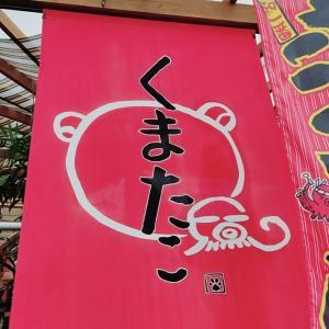 【開店】たこ焼き屋さんのくまたこが宮崎市清武にオープンしている