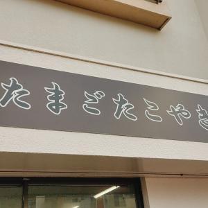 【開店】たこ焼き屋さんの「たまごたこやき」がオープンしている