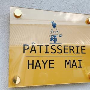 【開店】フランス菓子屋さんのpatisserie HAYE MAI(ヘイマイ)がオープンしている
