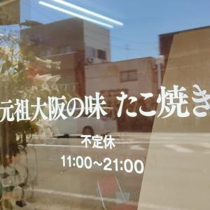 【開店】たこ焼き絆がオープンしている