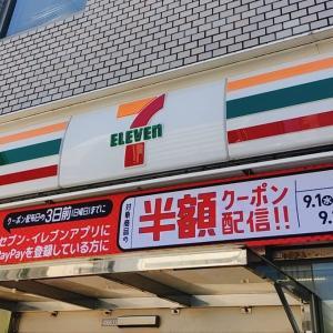 【閉店】セブンイレブン 宮崎広島1丁目店が閉店している
