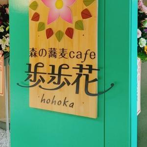 【開店】森の蕎麦cafe 歩歩花がオープンしたよ