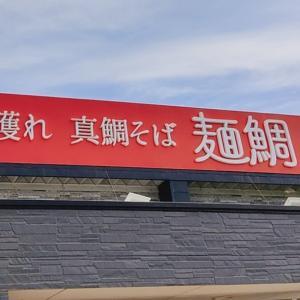 【閉店】北浦獲れ 真鯛そば 麺鯛が閉店している
