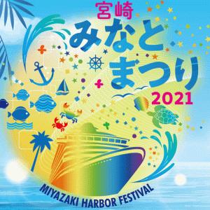 延期されていた宮崎みなとまつり2021が11月に開催されるよ