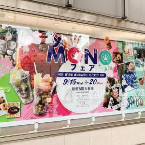 宮崎山形屋で第19回MONOフェアが開催中ですよ