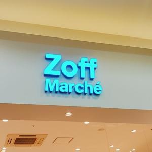 【開店】メガネ屋さんのZoff Marche(ゾフ マルシェ) イオンモール宮崎店がオープンしたよ