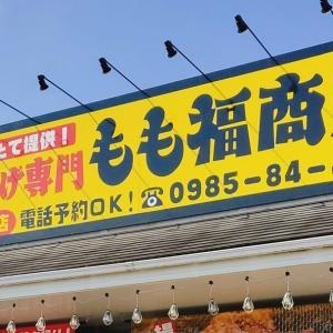 【開店】テイクアウトの唐揚げ専門「もも福商店」が清武にオープンしている