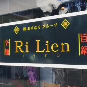 【開店】辛麺のRiLien(リリアン)がオープンしている