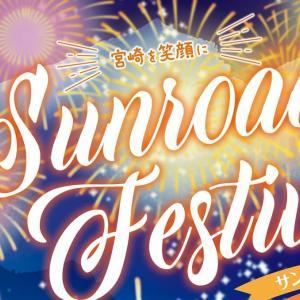 【事前予約制】青島こどもの国でサンロード祭りが10/2に開催されるよ