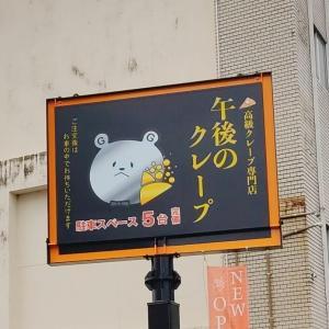 【移転】高級クレープ専門店「午後のクレープ」が宮崎市中村西に移転している