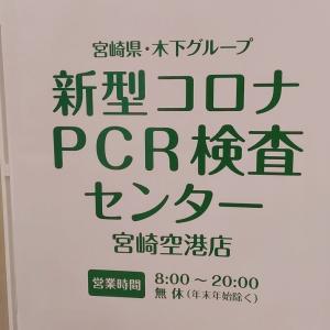 【開店】新型コロナPCR検査センターが宮崎空港に開設されてる