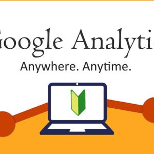 【初心者向け】Googleアナリティクス導入2020年版