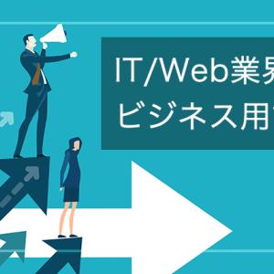 【随時更新】IT/Web業界で聞いたビジネス用語まとめ