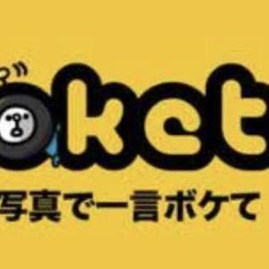 bokete(ボケて)で殿堂入りしたいっ!