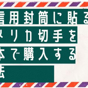 TTM、返信用封筒に貼るアメリカ切手を日本で購入(用意)する方法を解説!TTMのやり方
