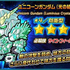 ユニコーンガンダム(光の結晶体)