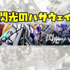 【攻略】イベントミッション!閃光のハサウェイ