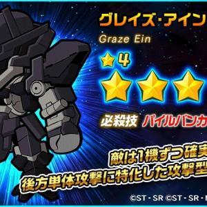★4/攻撃型 グレイズ・アイン
