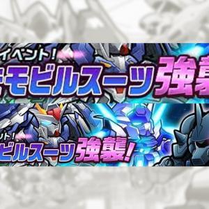 【攻略】レイドイベント!青きモビルスーツ強襲!