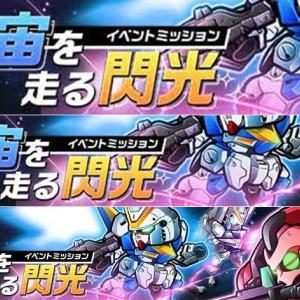 【攻略】イベントミッション!宇宙を走る閃光