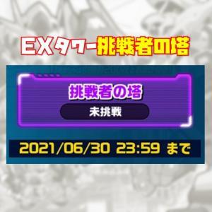【攻略】EXタワー 挑戦者の塔 2021年6月30日まで