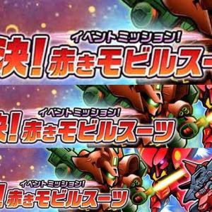 【攻略】イベントミッション!対決!赤きモビルスーツ
