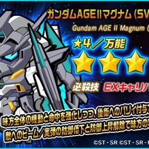 ガンダムウォーズ ガンダムAGEⅡマグナム(SV ver.)