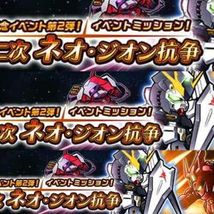 【攻略】イベントミッション!第二次ネオ・ジオン抗争