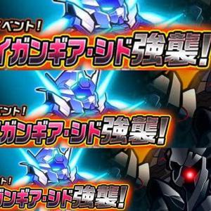 【攻略】レイドイベント!ヴェイガンギア・シド強襲!