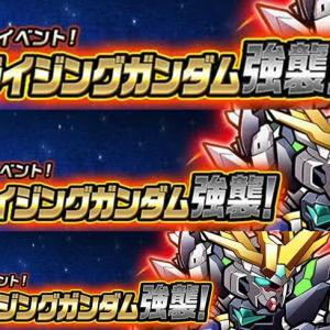 【攻略】レイドイベント!リライジングガンダム強襲!