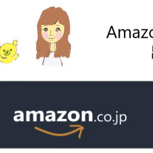 【Amazonでの出品は 実は簡単】メリットや手数料について解説