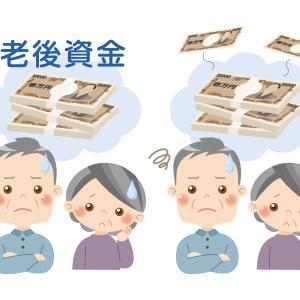 老後の貯蓄は4000万必要かについて考察、幸せな老後には十分な準備が必要です!