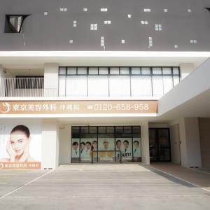 東京美容外科沖縄院が開院しました