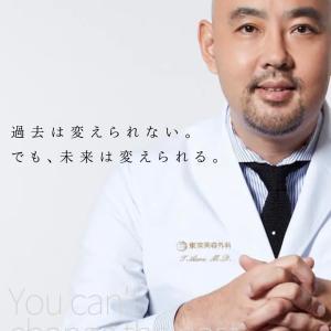 東京美容外科と名前が類似しているクリニックにご注意ください