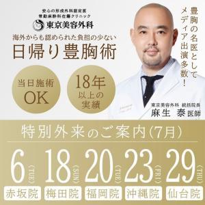 7月の日帰り豊胸特別外来(なぜ人気?)