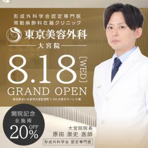 東京美容外科の埼玉大宮院が開院!