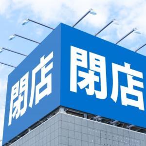 フタバ図書GIGA広島駅前店!閉店後の跡地は?閉店セールはいつまで?