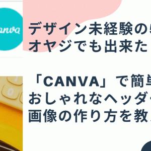 デザイン未経験の50代オヤジでも出来た!「Canva」で簡単におしゃれなヘッダー画像の作り方を教えます