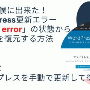 50代の僕に出来た!ワードプレス(WordPress)更新エラー(Fatal error)の状態からブログを復元する方法「その3:ワードプレスを手動で更新して復元」